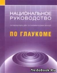 Национальное руководство по глаукоме (путеводитель) для поликлинических врачей, Е.А. Егорова, Ю.С