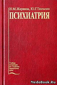 Скачать бесплатно книгу, учебник по медицине Психиатрия. Жариков Н. М., Тюльпин Ю. Г. 2002 г.