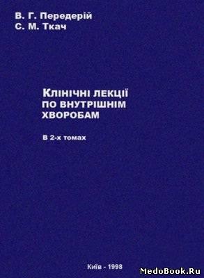 ПЕРЕДЕРИЙ ТКАЧ ТЕРАПИЯ 2010 PDF СКАЧАТЬ БЕСПЛАТНО