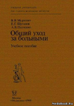 Скачать бесплатно книгу, учебник по медицине Общий уход за больными, Мурашко В.В., Шуганов Е.Г. 1988 г.