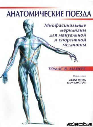 Скачать бесплатно книгу, учебник по медицине Анатомические поезда, Томас В. Майерс. 2007 г.