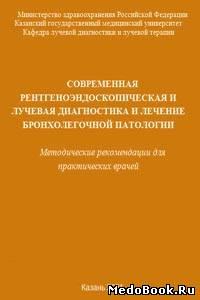 Скачать бесплатно книгу Современная рентгеноэндоскопическая и лучевая диагностика и лечение бронхолегочной патологии, Бондарев А.В., Камалов И.И. 2001 г.