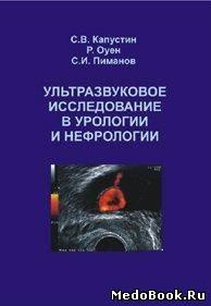 Скачать бесплатно книгу Ультразвуковое исследование в урологии и нефрологии, С.В. Капустин, Р. Оуен, С.И. Пиманов. 2007 г.