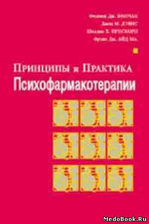 Скачать бесплатно книгу, учебник по медицине Принципы и практика