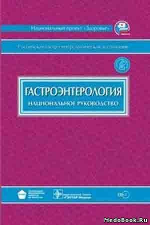 Гастроэнтерология ивашкин в т национальное руководство