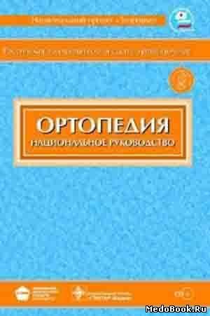 Травматология и ортопедия россии
