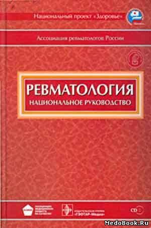 Скачать бесплатно книгу, учебник по медицине Ревматология: Национальное руководство, Насонов Е.Л., 2008 г.