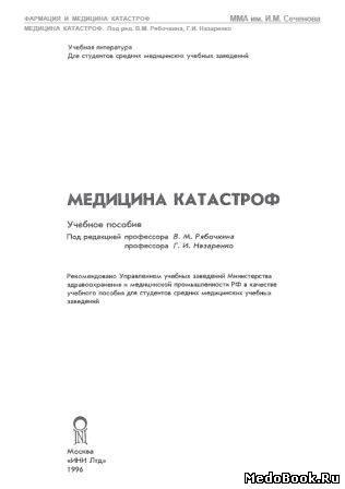 Скачать бесплатно книгу, учебник по медицине Медицина катастроф, под ред. В.М. Рябочкина, Г.И. Назаренко. 1996 г.