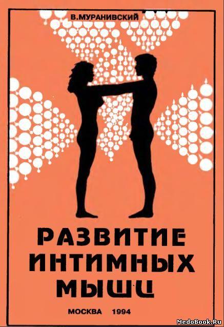 Интимные тренировки для женщин