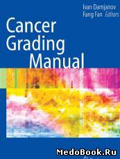 Скачать бесплатно книгу Cancer Grading Manual, Ivan Damjanov, Fang Fan, 2007