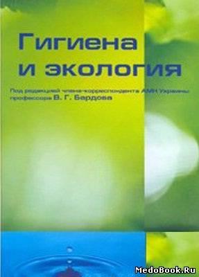 Скачать на иностранный счёт книгу, курс по мнению медицине Гигиена равным образом экология, Бардов В., 0008 г.