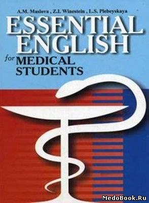 Медицинская библиотека для скачивания книг