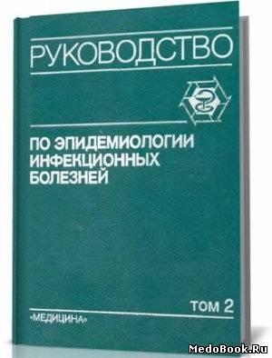 Скачать учебник по эпидемиологии бесплатно