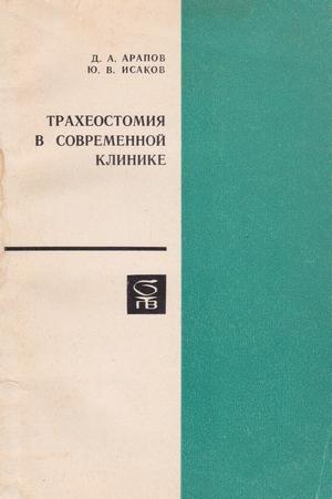 traheostomiya-podruchnimi-sredstvami